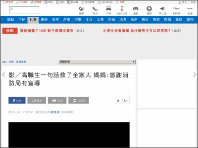 https://udn.com/news/story/7320/3090821?utm_source=udnnews&utm_medium=fb