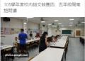 105學年度校內語文競賽四、五年級閩南語朗讀
