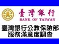 臺灣銀行公教保險部服務滿意度調查