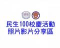民生100校慶活動照片影片分享區