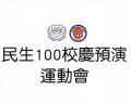 民生100校慶預演、運動會