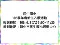 民生國小106.4.8新生報到活動
