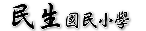 民生國小校網