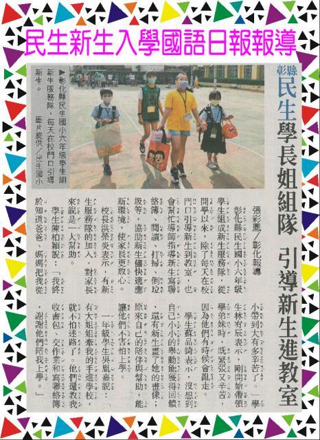 20210909_3_新生入學國語日報3.jpg