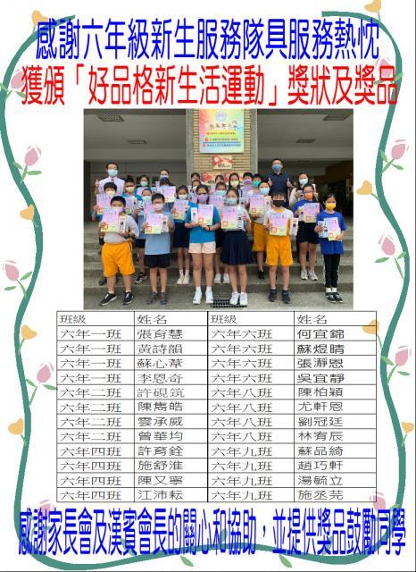 20210913新生服務隊頒獎.jpg